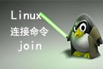 Linux连接命令join